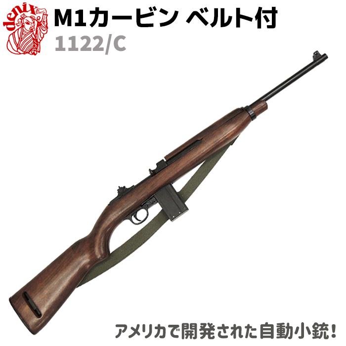 DENIX デニックス 1122/C M1 カービン ウィンチェスター ベルト付 レプリカ 銃 ライフル モデルガン コスプレ リアル 本格的 小物 模造 USA 1941年 グッズ