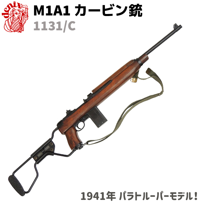DENIX デニックス 1131/C M1A1 カービン銃 パラトルーパーモデル USA 1941年 レプリカ 銃 モデルガン コスプレ リアル 本格的 小物 模造 グッズ