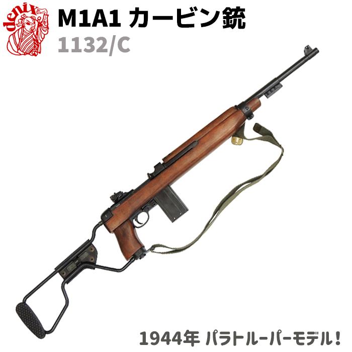 DENIX デニックス 1132/C M1A1 カービン パラトルーパーモデル ベルト付き レプリカ 銃 モデルガン コスプレ リアル 本格的 小物 模造 USA 1944年 グッズ