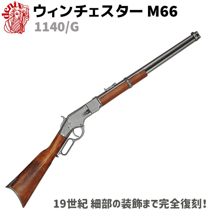 DENIX デニックス 1140/G ウィンチェスター M66 グレー レプリカ 銃 ライフル モデルガン コスプレ リアル 本格的 小物 模造 19世紀 カービン USA グッズ