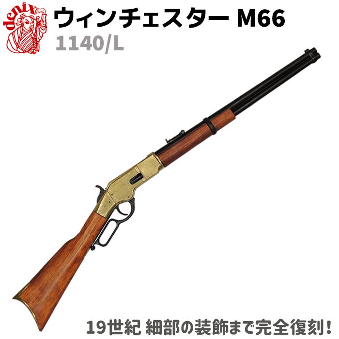DENIX デニックス 1140/L ウィンチェスター M66 ゴールド 19世紀 レプリカ 銃 ライフル モデルガン コスプレ リアル 本格的 小物 模造 カービン USA グッズ