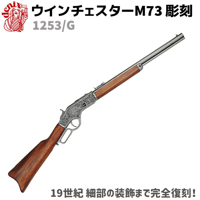 DENIX デニックス 1253/G ウインチェスター M73 彫刻 レプリカ 銃 モデルガン コスプレ リアル 本格的 小物 模造 グッズ