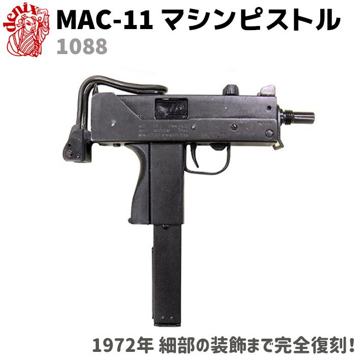 DENIX デニックス 1088 MAC-11 マシンピストル USA 1972年 レプリカ 銃 モデルガン コスプレ リアル 本格的 小物 模造 グッズ