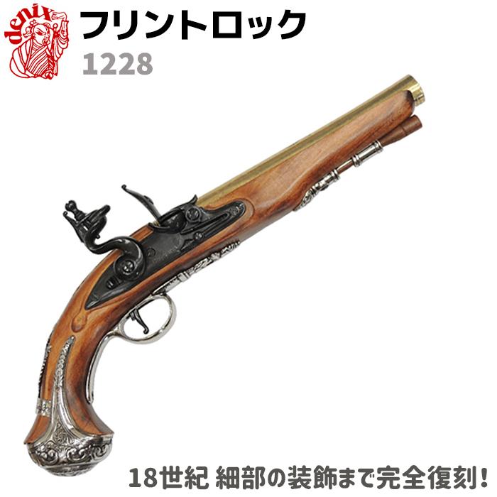 DENIX デニックス 1228 フリントロック イギリス 18世紀 レプリカ 銃 モデルガン コスプレ リアル 本格的 小物 模造 グッズ ピストル 拳銃