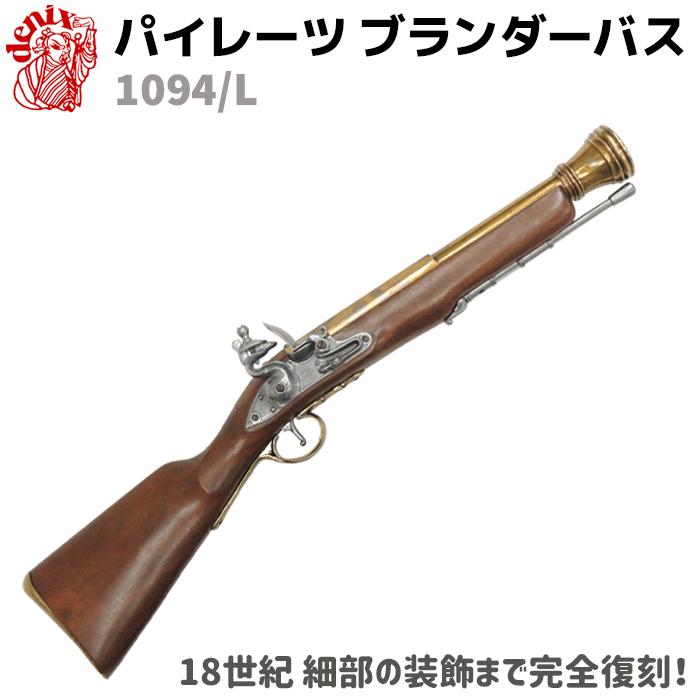 DENIX デニックス 1094/L パイレーツ ブランダーバス ゴールド レプリカ 銃 モデルガン コスプレ リアル 本格的 小物 模造 イギリス 18世紀 グッズ ピストル 拳銃