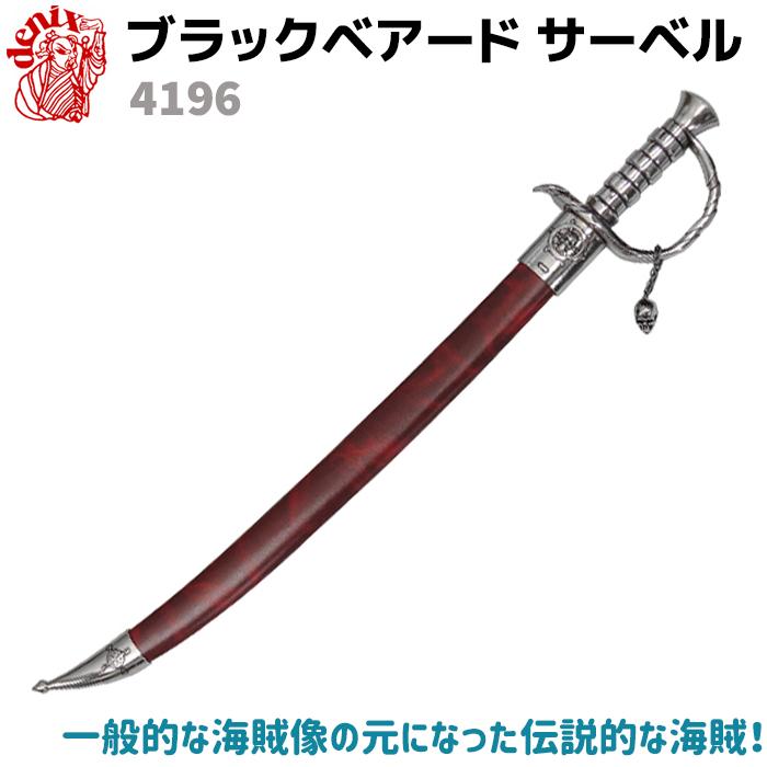 デニックス DENIX 4196 ブラック ベアード 海賊 サーベル シルバー 模造刀 レプリカ 剣 刀 ソード 西洋 コスプレ リアル 本格的 グッズ