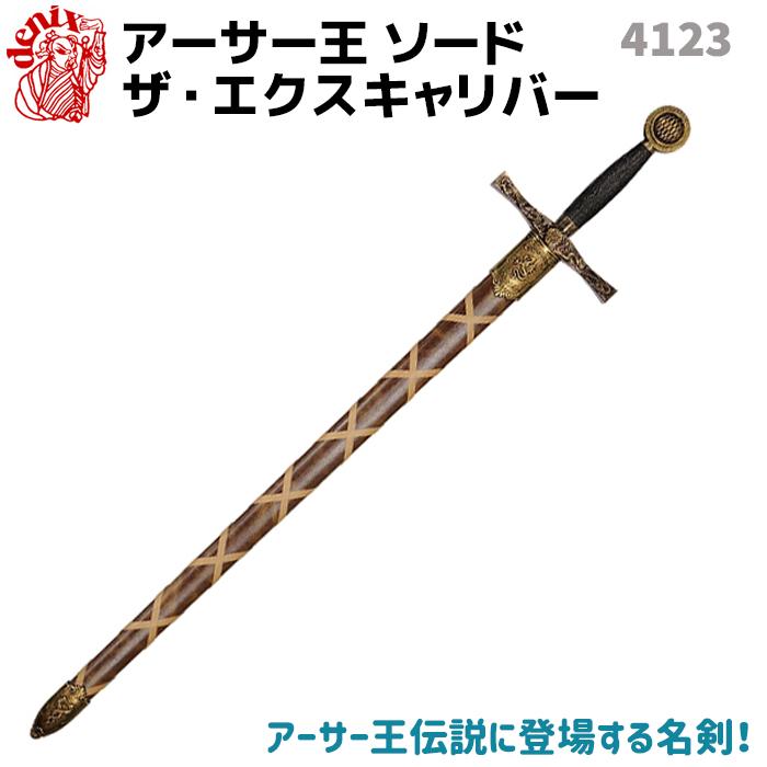 DENIX デニックス 4123 アーサー王 ソード ザ エクスキャリバー 模造刀 レプリカ 剣 刀 ソード 西洋 コスプレ リアル 本格的 ロング キングアーサー グッズ