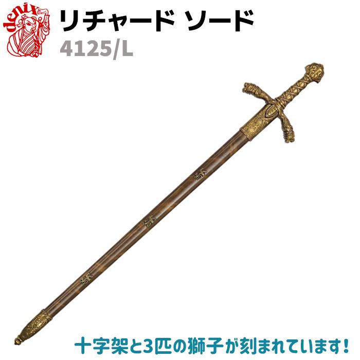 DENIX デニックス 4125/L リチャード ソード ゴールド 模造刀 レプリカ 剣 刀 ソード 西洋 コスプレ リアル 本格的 ロング ライオンハート グッズ