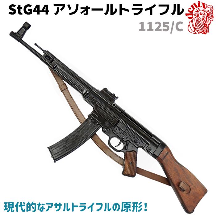 DENIX デニックス 1125/C StG44 アソォールト ライフル レザーベルト付 ドイツ WWII 1943年 アサルト レプリカ 銃 モデルガン コスプレ リアル 本格的 小物 模造 アサルト グッズ