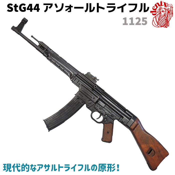 DENIX デニックス 1125 StG44 アソォールト ライフル ドイツ WWII 1943年 レプリカ 銃 モデルガン コスプレ リアル 本格的 小物 模造 アサルト グッズ