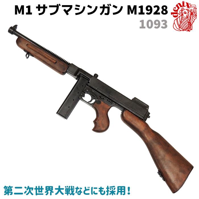DENIX デニックス 1093 M1サブマシンガン トンプソンモデル M1928 A1 レプリカ 銃 モデルガン コスプレ リアル 本格的 小物 模造 USA 1928 グッズ