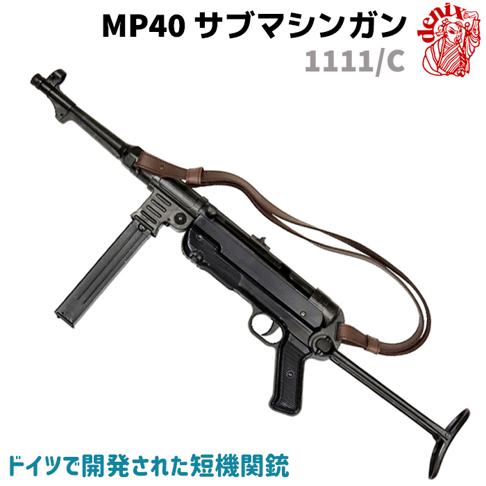 DENIX デニックス 1111/C MP40 サブマシンガン ベルト付 レプリカ 銃 モデルガン コスプレ リアル 本格的 小物 模造 ドイツ 1940年 ライフル グッズ