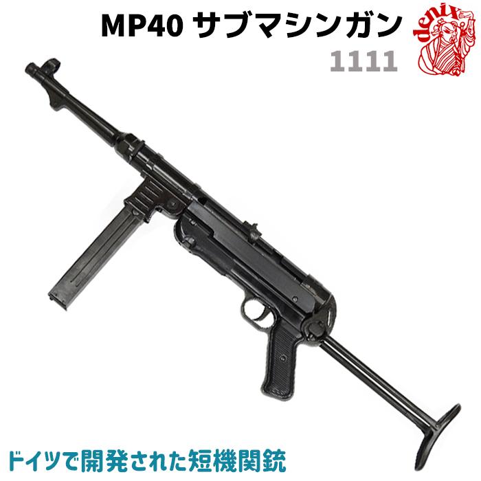 DENIX デニックス 1111 MP40 サブマシンガン レプリカ 銃 モデルガン コスプレ リアル 本格的 小物 模造 ドイツ 1940年 ライフル グッズ