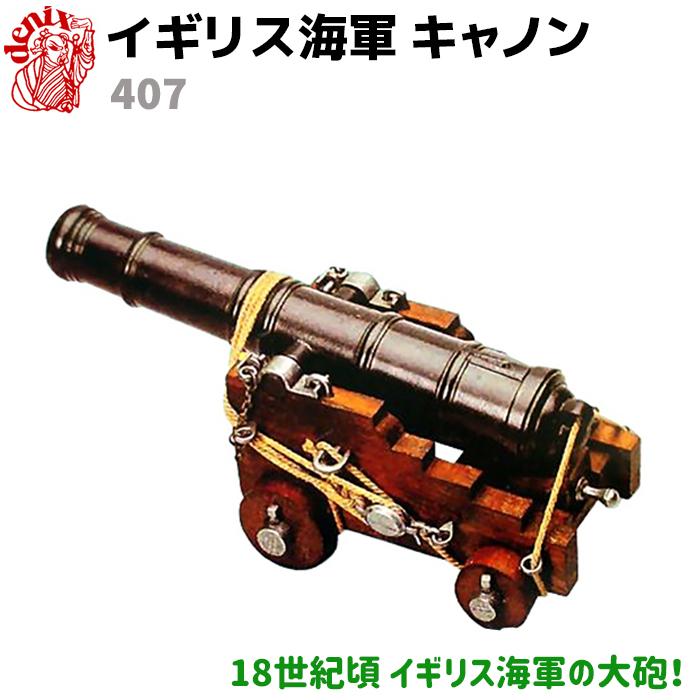 DENIX デニックス 407 イギリス 海軍 キャノン 18世紀 大砲 Cannon 置物 おしゃれ 玄関 リアル 本格的 レプリカ ミニチュア