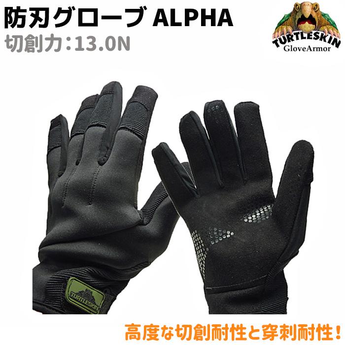 防刃手袋 ALPHA 13.0N タートルスキン アルファ 防刃 グローブ 切創耐性 穿刺耐性 セキュリティ 高性能 防護 刃物 用具 護身 グローブ 手袋 防刃