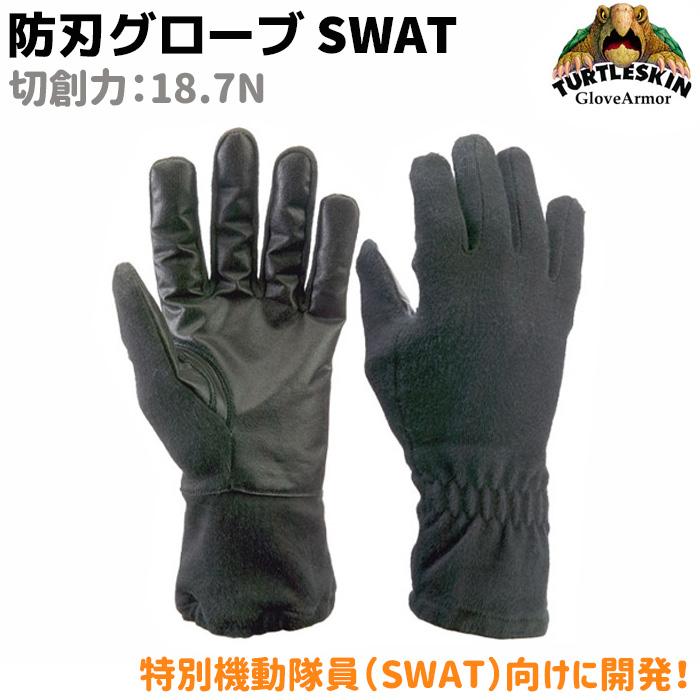 タートルスキン 防刃手袋 穿刺 スペシャルアプス グローブ SWAT 18.7N 防刃グローブ 防護 作業 用品 セキュリティ 用具 護身 グローブ 手袋 防刃