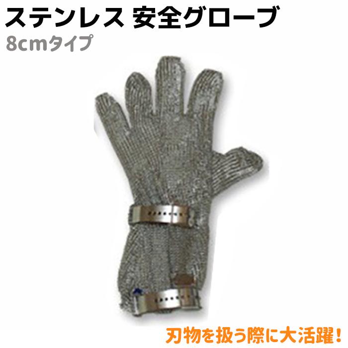 防刃手袋 ステンレスグローブ 腕カバー 8cmタイプ プロテックS ステンレス メッシュ グローブ PROTEC-S 防刃グローブ 用具 グローブ 手袋 防刃 調理 料理 安全 作業