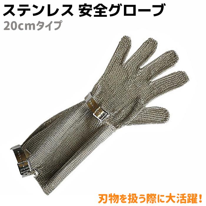 防刃手袋 ステンレス 安全グローブ 20cmタイプ プロテックS ステンレス メッシュ グローブ PROTEC-S 防刃グローブ 用具 グローブ 手袋 防刃 調理 料理 安全 作業
