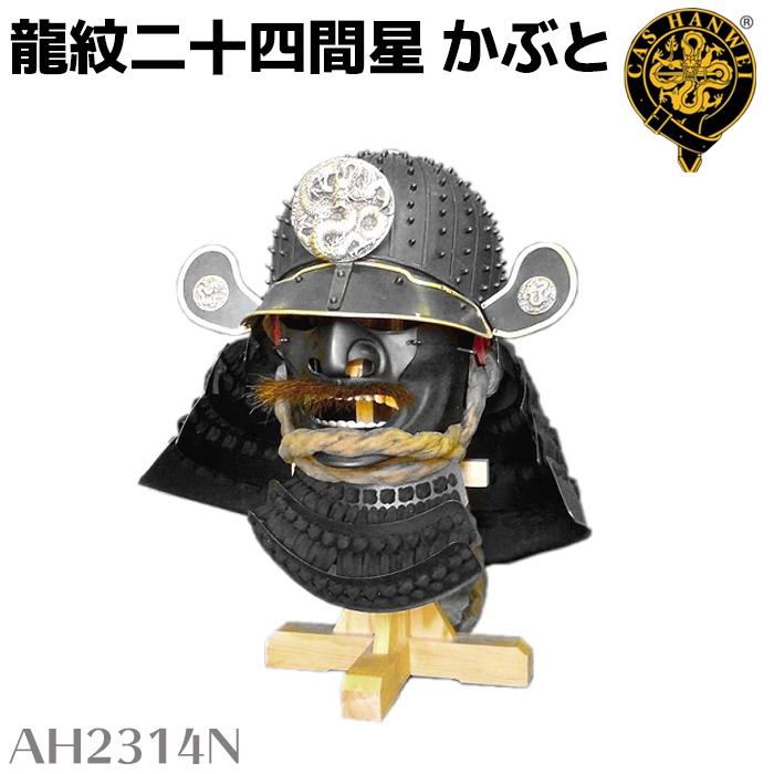 HANWEI ハンウェイ AH2314N 龍紋 二十四間星 かぶと 置物 ディスプレイ レプリカ ミニチュア 兜