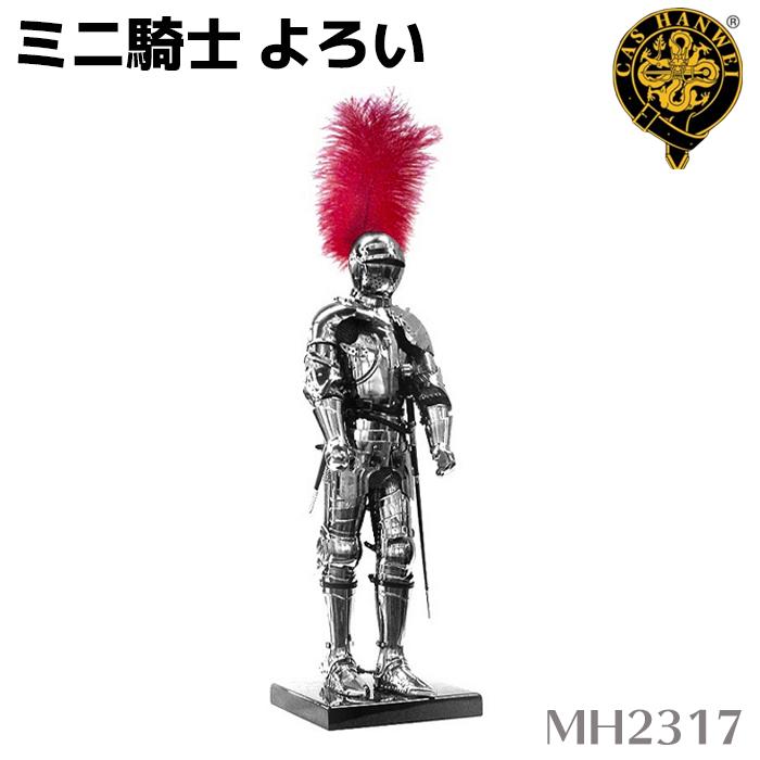 HANWEI ハンウェイ MH2317 ミニ 騎士 よろい 置物 ディスプレイ レプリカ ミニチュア 鎧