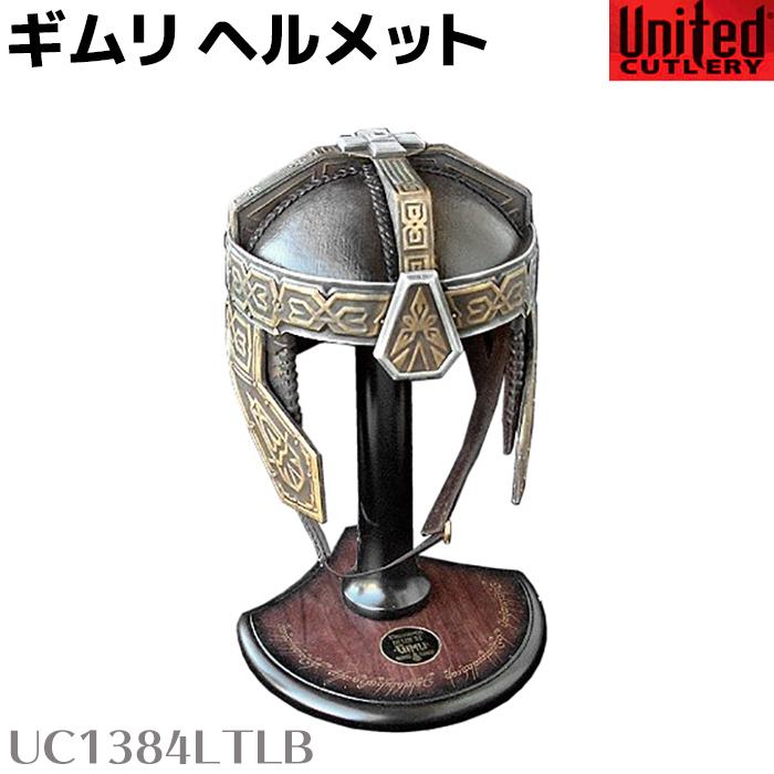 UNITED ユナイテッド UC1384LTLB ギムリ ヘルメット 置物 兜 ディスプレイ レプリカ ミニチュア J・R・R・トールキン 中つ国 指輪物語 ロードオブザリング