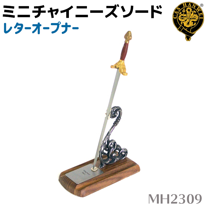 HANWEI ハンウェイ MH2309 ミニ チャイニーズ ソード レターオープナー 置物 ディスプレイ レプリカ ミニチュア ペーパーナイフ 模造刀 剣 刀 リアル 本格的