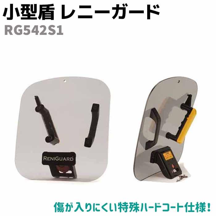 盾 小型盾 レニーガード RG542S1 シールド 防護 防犯 シールド 護身 セキュリティ 防犯 強度 頑丈 グッズ 用品 SHIELD 防御 アラーム 警報音
