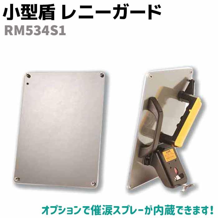 盾 防犯盾 レニーガード RM534S1 シールド 護身 用品 グッズ 用具 セキュリティ 防犯 強度 頑丈 SHIELD 防御 ミラー アラーム 警報音 鏡