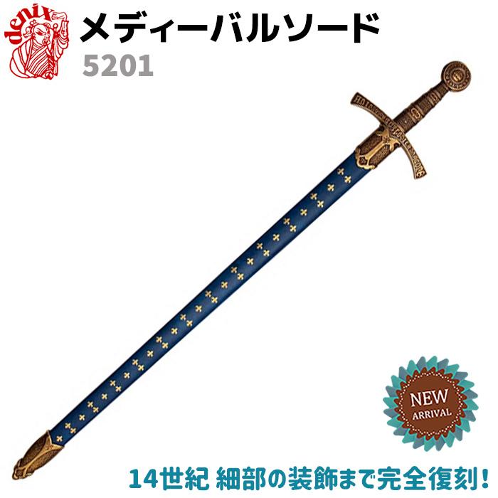 デニックス DENIX 5201 メディーバルソード ブルー 青 14世紀 模造刀 レプリカ 剣 刀 ソード 西洋 コスプレ リアル 本格的 ロング フランス グッズ