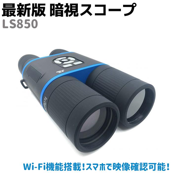 最新版 暗視スコープ LS850 Wi-Fi 高性能 ナイトスコープ L-SHINE 暗視 双眼鏡 第2.5世代 赤外線 望遠鏡 夜間 監視 防災 災害 調査 録画 乾電池