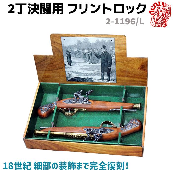 DENIX デニックス 2-1196/L 2丁決闘用 フリントロック イギリス 18世紀 レプリカ 銃 モデルガン コスプレ リアル 本格的 小物 模造 グッズ ピストル 拳銃