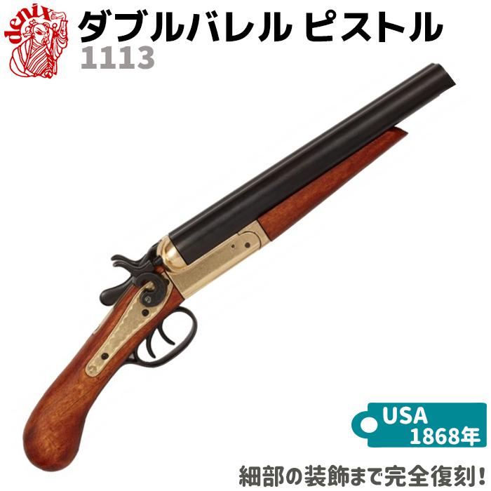 南北戦争1861-1899年 ダブルバレル DENIX デニックス 1113 ピストル 48.5cm レプリカ 銃 リアル 高い素材 コスプレ 模造 モデルガン グッズ お値打ち価格で USA 小物 本格的