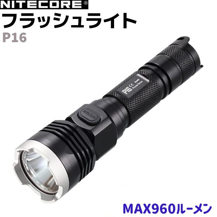 フラッシュライト NITECORE ナイトコア P16 CREE XM-L2 MAX960ルーメン 懐中電灯 小型 LED ハンディ ライト 護身 用品 防災 アウトドア