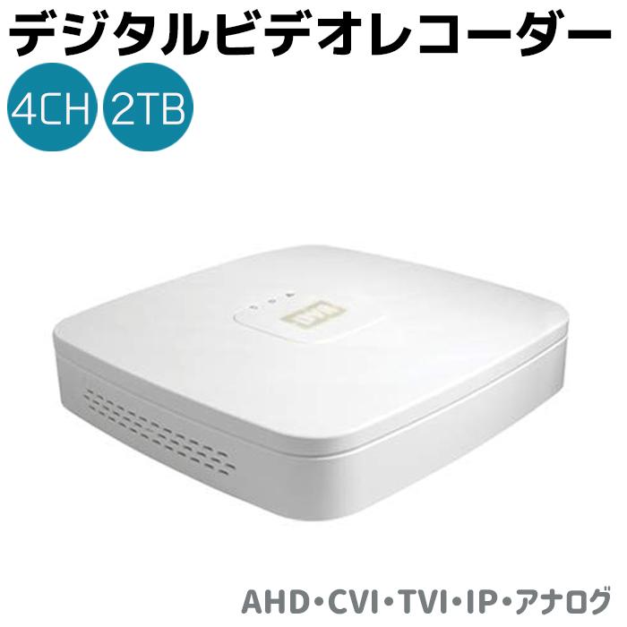 高性能 デジタルビデオレコーダー 4CH 2TB AHD・CVI・TVI・IP・アナログ レコーダー 録画 防犯 カメラ レコーダー 録画 セキュリティ 4入力 日本語表示