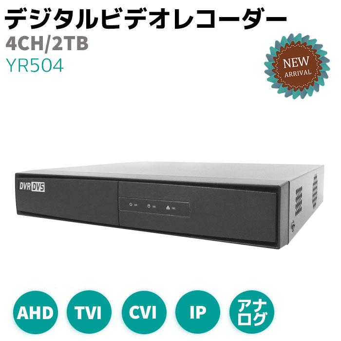 デジタルビデオ レコーダー 2000GB 4CH 2TB AHD TVI CVI IP アナログ YR504 防犯 カメラ レコーダー 録画 セキュリティ P2P接続 ミラーリング 動体検知録画 HDMI