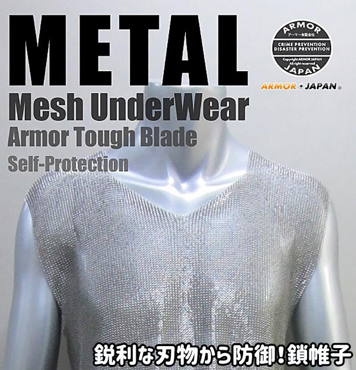 鋭利な刃物からメッシュメタルが防御 鎖帷子 ステンレス メッシュシャツ S M Lサイズ 護身 防衛 防犯 セキュリティ グッズ 新品未使用 用具 用品 保護 付与 自己