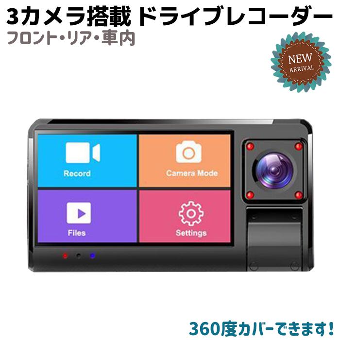 エンジンを切った後のセキュリティ―カメラとしても 新商品 3カメラ搭載 ドライブレコーダー《microSDカード 64GB付き》フロント リア 車内 3インチ 防犯 新生活 セキュリティ カメラ セキュリティ― 液晶 モニター 360度