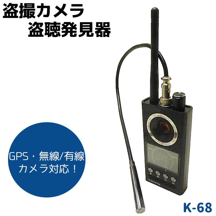 GPS対応 GPS対応 盗撮カメラ・盗聴発見器 多機能 K-68 無線/有線両対応 盗撮発見 カメラ発見 盗聴発見 盗聴器 盗聴機 隠しカメラ発見 検知 電波探知 磁気検知 発見器 お買い物マラソン