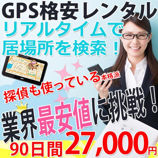GPS 追跡 リアルタイムで検索 GPSの格安レンタル【90日間コース】【レンタル】