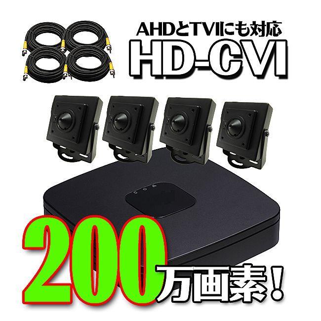 防犯カメラセット HD-CVI 200万画素 ピンホール型 カメラセット 4台 ケーブル レコーダー 超高画質 屋内 監視カメラ 防犯 用品