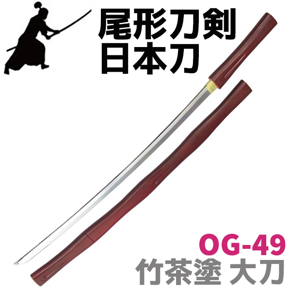 模造刀 尾形刀剣 日本刀 OG-49 竹茶塗 大刀 刀 コスプレ 仮装