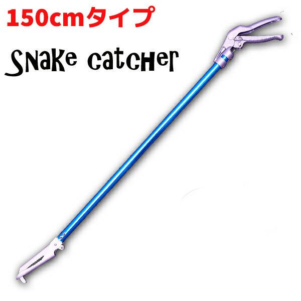 ヘビ捕獲棒 超軽量 アルミ製 生け捕り棒 蛇対策 蛇つかみ 150cm 580g