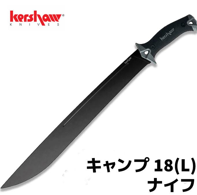 ナイフ アウトドア KERSHAW カーショウ キャンプ 18(L)ナイフ KS1074 キャンプ 用品 大型