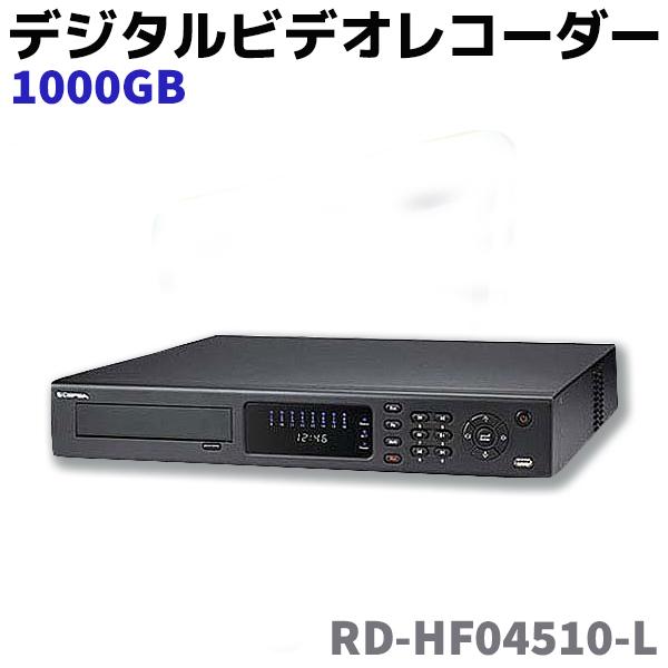 デジタルビデオレコーダー 1000GB 4ch RD-HF04510-L 録画 防犯カメラ