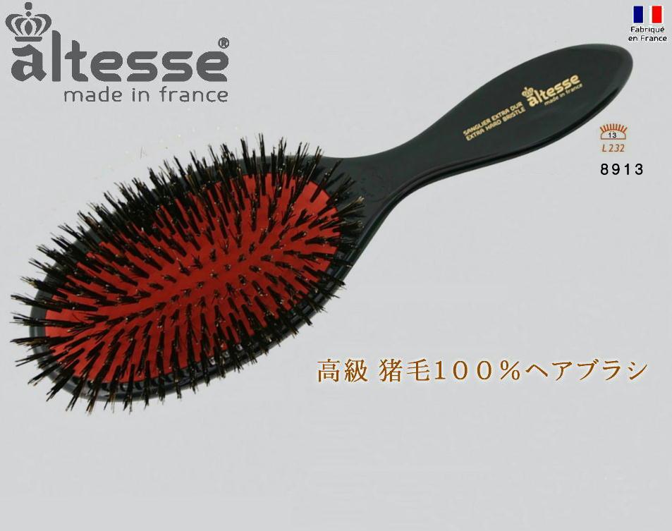 フランス Altesse ヘアーブラシ ハンドメイド エアクッション 硬質 猪毛 100% 13レンジ ストレートブラシ 美髪 高級ブラシ ホワイトデー 母の日 おすすめ
