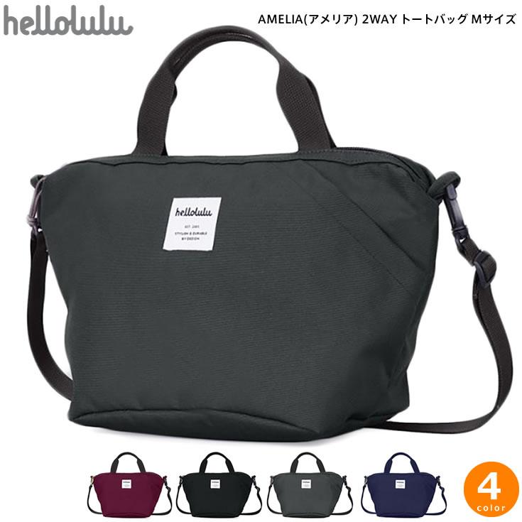 【送料無料】ハロルル/Hellolulu AMELIA(アメリア) 2WAY トートバッグ Mサイズ【10】