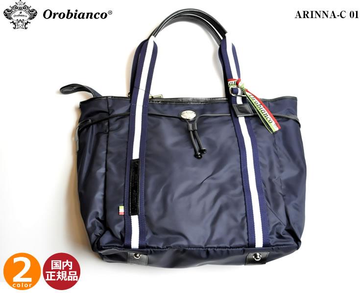 【送料無料【国内正規品オロビアンコ ARINNA-C-01 ビジネスバッグ Orobianco【10】