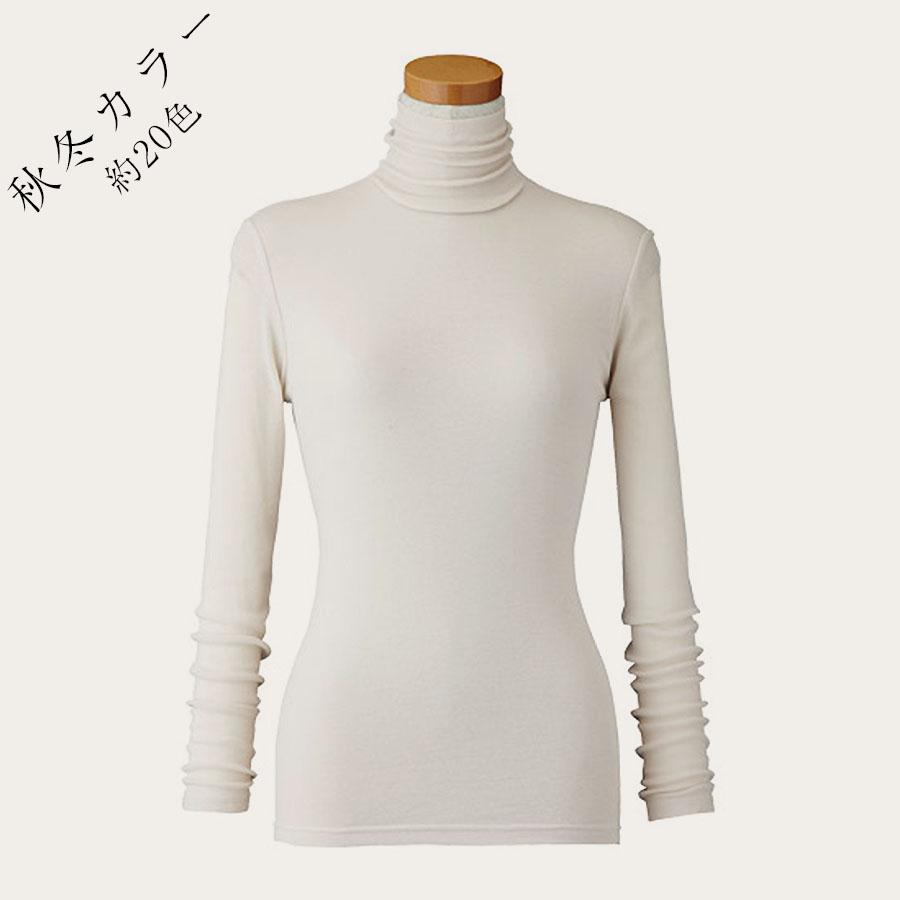 秋冬向けのシックな色 豊富なカラー 綿100% 洗濯可能 一枚で着ても重ね着インナーにも コットンフライス 敏感肌に ぴったりフィット 直輸入品激安 タイトシルエット 永遠の定番モデル 天使の綿シフォン M 788002 秋冬色 1重袖 約20色 ハイネック長袖 L