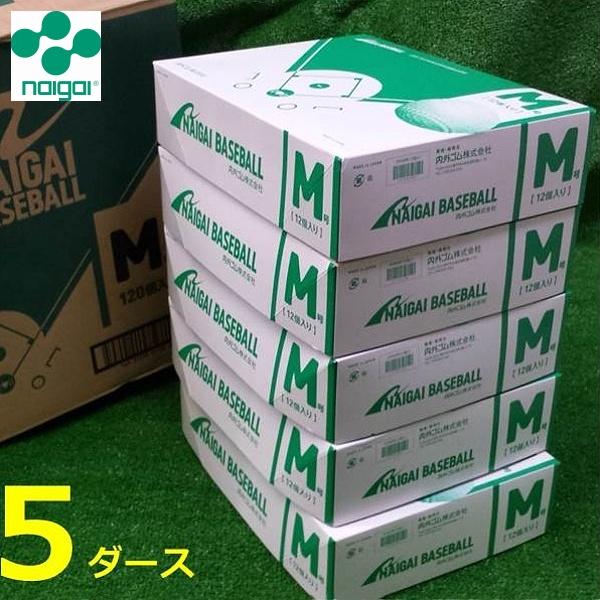 【スーパーSALE エントリーでポイント5倍 】【送料無料】5ダース(60球) Naigai/ナイガイ 軟式野球ボールM号・公認球(中学生用~一般)1ダース 軟式ボール/軟式野球ボール/検定球【ラッキーシール対応】