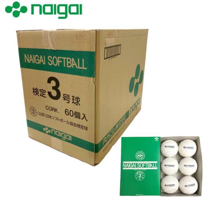 【スーパーSALE エントリーでポイント5倍 】【送料無料】Naigai/ナイガイ ソフトボール用 検定3号球 60球(5ダース)(中学生以上 一般用)(財)日本ソフトボール協会検定球 (コルク芯)6球×10箱【ラッキーシール対応】